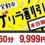 五反田ボディクリニック G.B.Cの速報写真