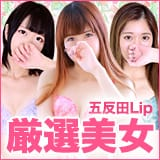 五反田Lip