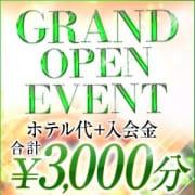 「オープン記念イベント」10/09(火) 13:02 | マイハニーのお得なニュース