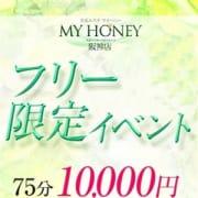 「新元号イベント」04/22(月) 14:45 | マイハニーのお得なニュース