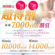 「秋の7000円割引」10/15(木) 21:07 | マイハニーのお得なニュース
