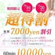 「秋のイベント」09/09(木) 13:02   マイハニーのお得なニュース