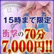 「70分のコースです」10/06(土) 13:29   エロス東京のお得なニュース