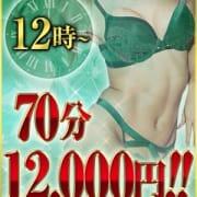 「70分のコースです」11/19(月) 22:18   エロス東京のお得なニュース