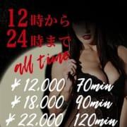 「12時から24時までのコースです」12/16(日) 13:00   エロス東京のお得なニュース