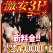 3Pのコースです|エロス東京