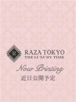 りさ | RAZA TOKYO(ラザ トウキョウ) - 品川風俗