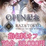 「グランドオープン記念!!」05/28(月) 04:40   RAZA TOKYO(ラザ トウキョウ)のお得なニュース