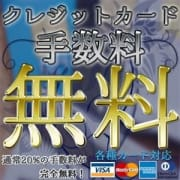 「クレジットカード手数料無料!!」08/15(水) 07:58 | RAZA TOKYO(ラザ トウキョウ)のお得なニュース