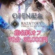 「グランドオープン記念!!」10/09(火) 13:02 | RAZA TOKYO(ラザ トウキョウ)のお得なニュース