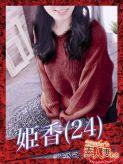 姫香|エスカレートした素人妻たちでおすすめの女の子