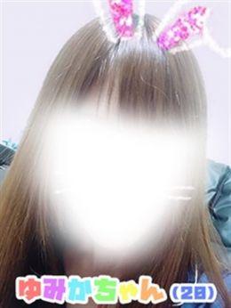 ゆみか | ずぅ~とぴゅあ - 所沢・入間風俗