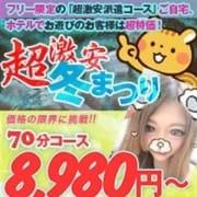 「【超激安冬まつり】価格の限界に挑戦!!!」12/11(水) 04:37   ずぅ~とぴゅあのお得なニュース