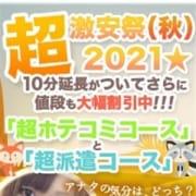 「★超激安祭(秋)2021★【安さが止まらなーい!】」10/23(土) 20:00 | ずぅ~とぴゅあのお得なニュース