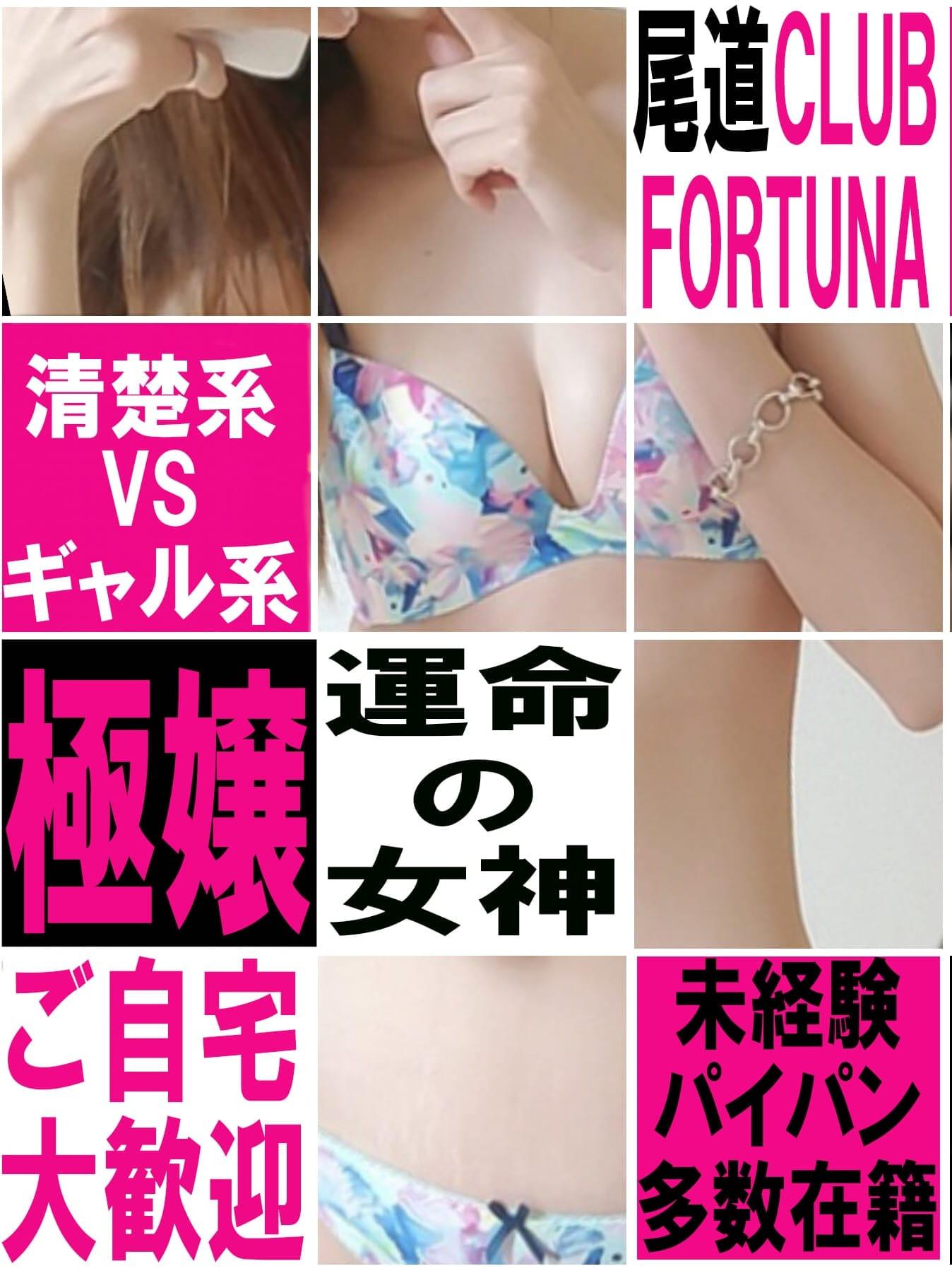 てんちょ(尾道 club fortuna -フォルトゥーナ-)のプロフ写真1枚目
