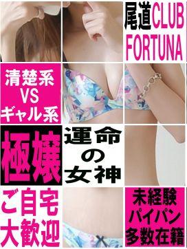 てんちょ|尾道 club fortuna -フォルトゥーナ-で評判の女の子