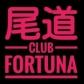 尾道 club fortuna -フォルトゥーナ-の速報写真