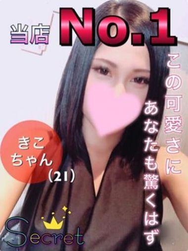 きこ Secret(シークレット) - 春日井・一宮・小牧風俗