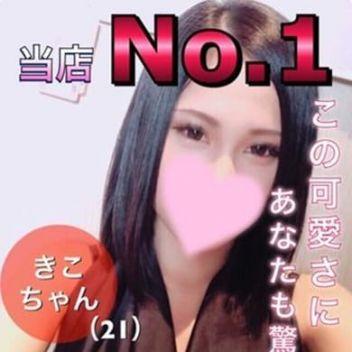 きこ | Secret(シークレット) - 春日井・一宮・小牧風俗