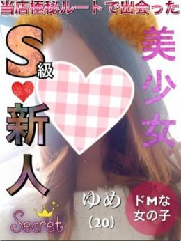 ゆめ | Secret(シークレット) - 尾張風俗