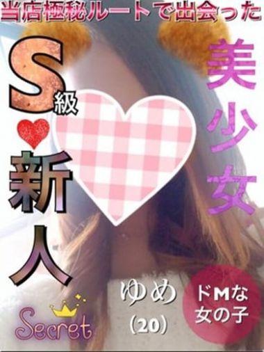 ゆめ Secret(シークレット) - 春日井・一宮・小牧風俗