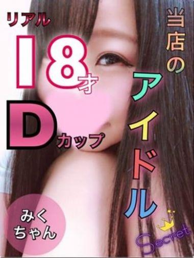 みく Secret(シークレット) - 春日井・一宮・小牧風俗