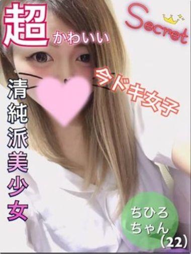 ちひろ Secret(シークレット) - 春日井・一宮・小牧風俗