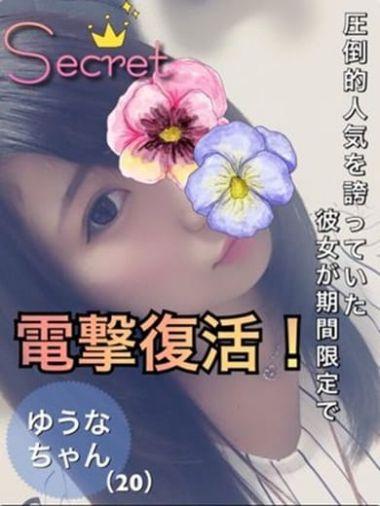 ゆうな Secret(シークレット) - 春日井・一宮・小牧風俗