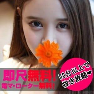 「オープニングキャンペーン!即尺無料!電マ、ローター無料!」02/09(土) 15:02 | Love Sunny~ラブサニーのお得なニュース