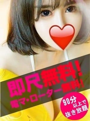 ソラ|Love Sunny~ラブサニー - 名古屋風俗