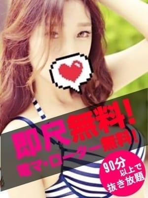 マリエ|Love Sunny~ラブサニー - 名古屋風俗