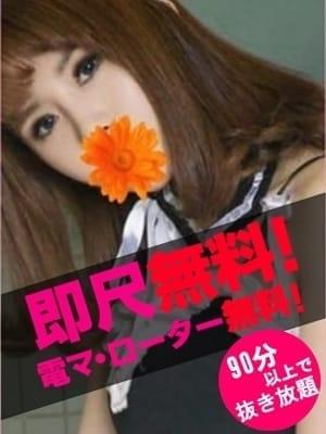 モモ|Love Sunny~ラブサニー - 名古屋風俗