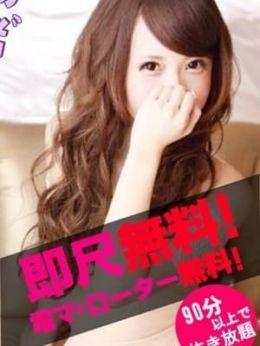 ナオ | Love Sunny~ラブサニー - 名古屋風俗