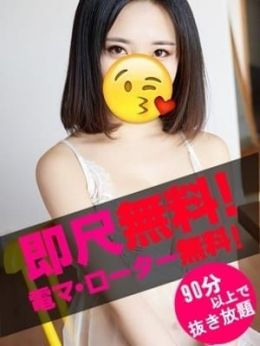 ユズ | Love Sunny~ラブサニー - 名古屋風俗