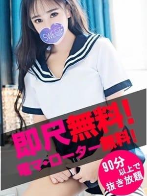 カスミ|Love Sunny~ラブサニー - 名古屋風俗