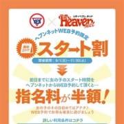 「今日の始まりはあなたが良いな❤」10/20(日) 14:15 | イエスグループ熊本 GlamourGlamourのお得なニュース