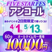 FIVE STAR FES~アンコール~|イエスグループ熊本 GlamourGlamour