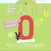 「新人割引!!指名料金無料!」03/22(月) 22:36 | GlamourGlamour(イエスグループ熊本)のお得なニュース