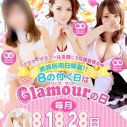 「8の付く日は【グラマーの日】」08/16(月) 21:17 | GlamourGlamour(イエスグループ熊本)のお得なニュース