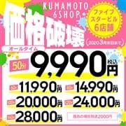 「駅チカ見たよで?!?!」09/21(火) 05:09 | GlamourGlamour(イエスグループ熊本)のお得なニュース