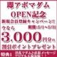 即アポマダム~名古屋店~の速報写真