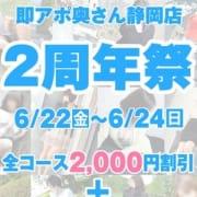 「静岡店2周年感謝祭!!」06/22(金) 19:10   即アポマダム~名古屋店~のお得なニュース