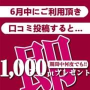 「口コミ投稿するだけで1,000PTゲット!」06/22(金) 22:10   即アポマダム~名古屋店~のお得なニュース