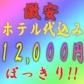 奈良デリヘル風俗 大和ナデシコ~アラサー~の速報写真