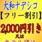 奈良デリヘル風俗 大和ナデシコの速報写真