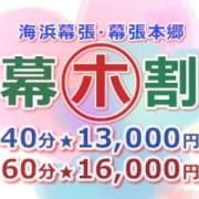 「超お得な割引イベント実施中です('◇')ゞ」07/20(金) 20:37 | でりへるまくはりのお得なニュース