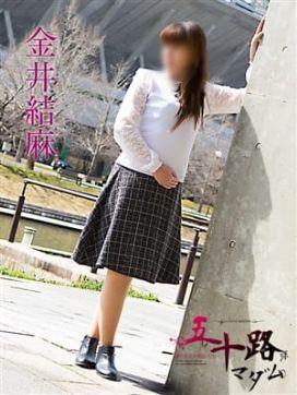金井結麻|五十路マダム新潟店(カサブランカグループ)で評判の女の子