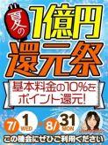 夏の1億円還元祭|五十路マダム新潟店(カサブランカグループ)でおすすめの女の子
