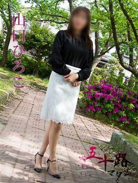 山口ひろこ|五十路マダム新潟店(カサブランカグループ)で評判の女の子