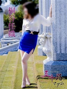 桐谷佳織|五十路マダム新潟店(カサブランカグループ)で評判の女の子